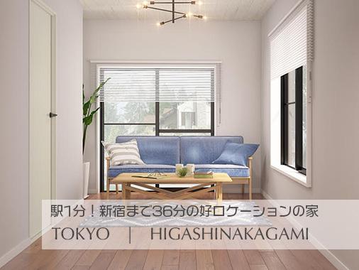 駅1分と快適リノベーション済みの家|TOKYO HIGASINAKAGAMI