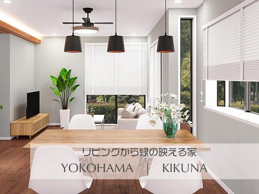 緑が映えるデザインリノベーション住宅|YOKOHAMA KIKUNA