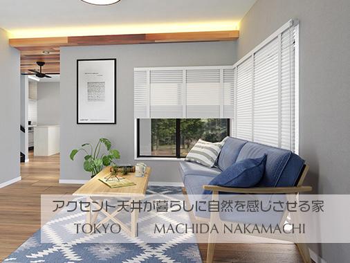 ターミナル駅「町田」まで徒歩8分!都内に出やすいロケーション|TOKYO MACHIDA