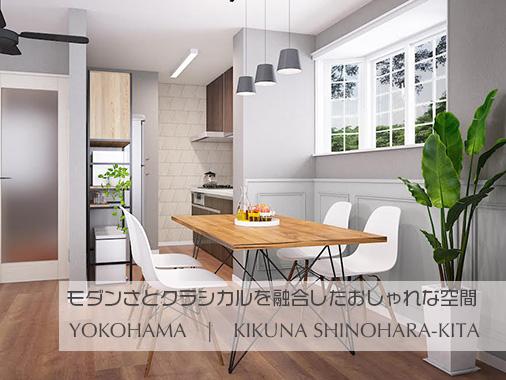 人気駅徒歩6分好立地デザインリノベーション住宅|KIKUNA SHINOHARA-KITA