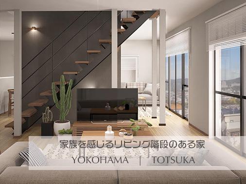 家族の笑顔と自然に触れるリビング階段のある家|YOKOHAMA TOTSUKA