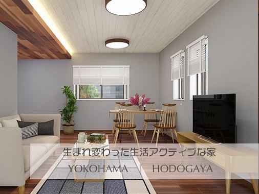 保土ケ谷エリアで駅までフラットなロケーション|Re:Real Design HODOGAYA