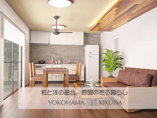 和洋折衷の庭園のある家|Re:Real Design KIKUNA