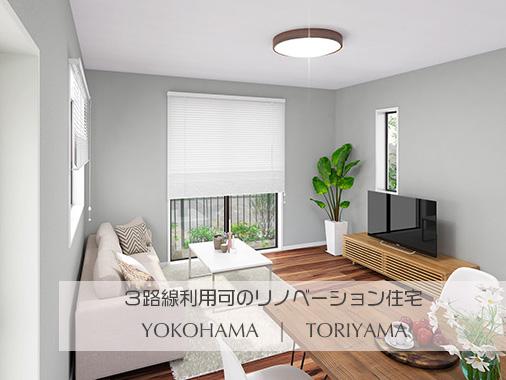 3路線利用可フルリノベーション住宅|Re:Real Design TORIYAMA