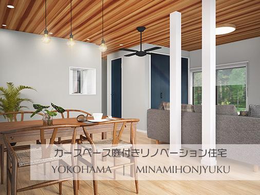 広いお庭と木のぬくもりを感じられる室内空間の家|Re:Real Design MINAMIHONJYUKU