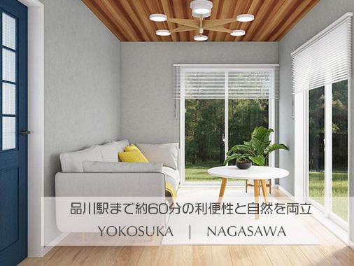 日常の利便性と週末の自然を融合した家|Re:Real Design NAGASAWA