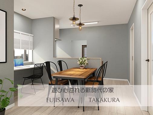 遊び心溢れる新時代にマッチした家|Re:Real Design TAKAKURA