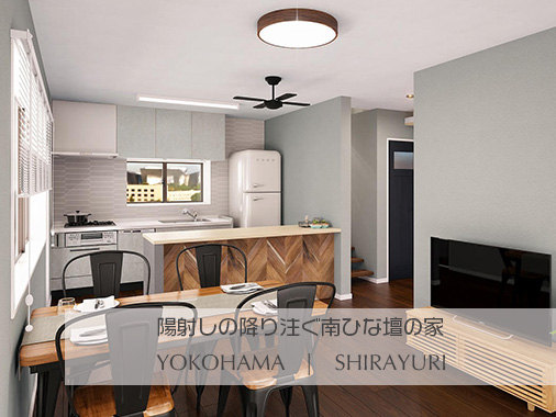 優しい陽射しが降り注ぐ、南ひな壇の明るい家|Re:Real Design SHIRAYURI