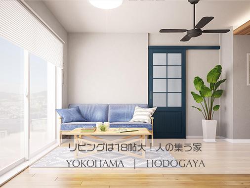 大胆に!開放的に!リビングに集う家|Re:Real Design SETOGAYA Ⅱ