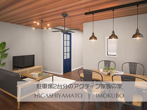 カースペース2台分に変更したアクティブな家|Re:Real Design IMOKUBO