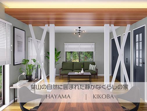 テレワーク時代!葉山の自然豊かな家|Re:Real Design HAYAMA KIKOBA