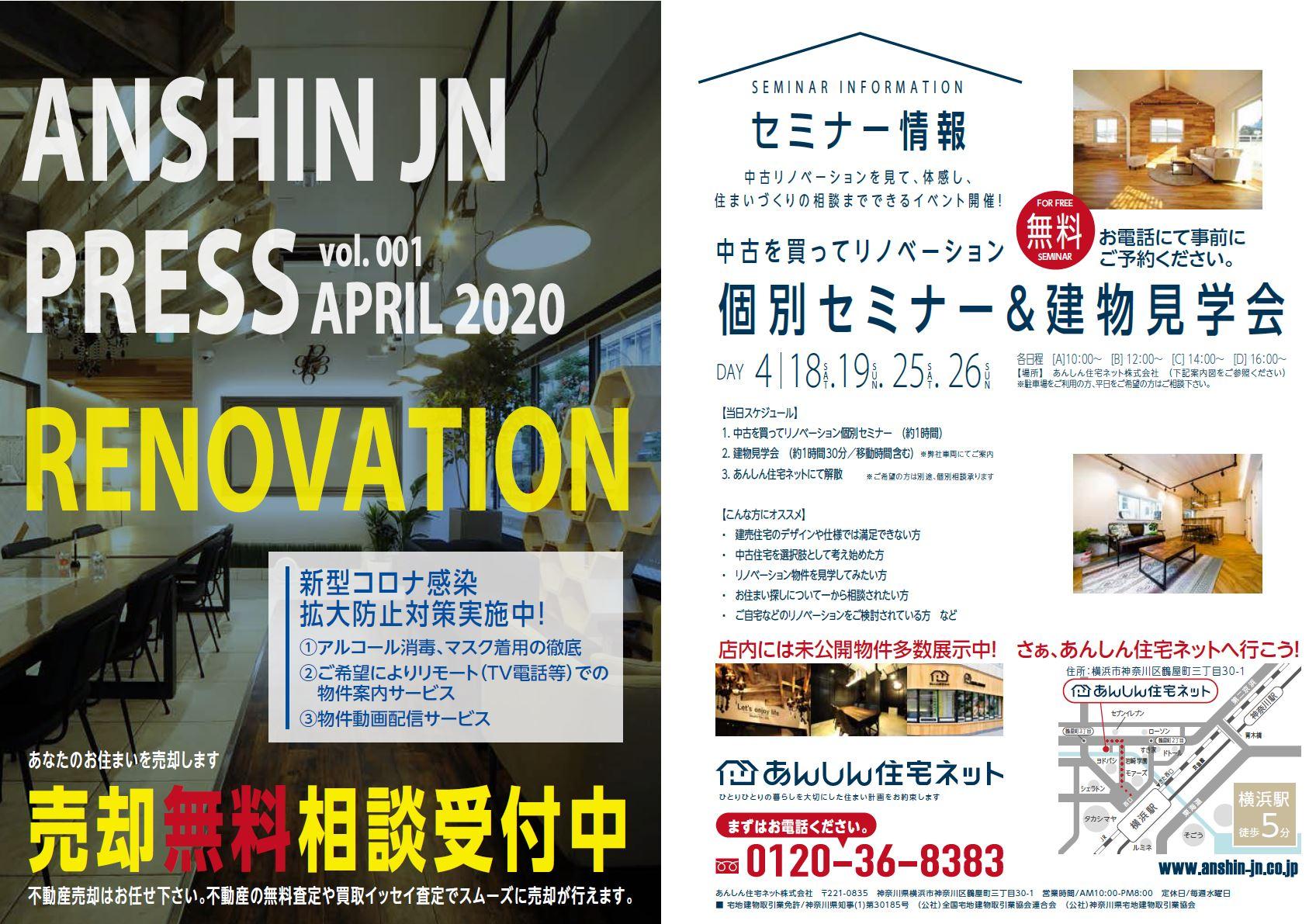 【無料・1日4回開催】個別セミナー&建物見学会 4/19(日)16時~