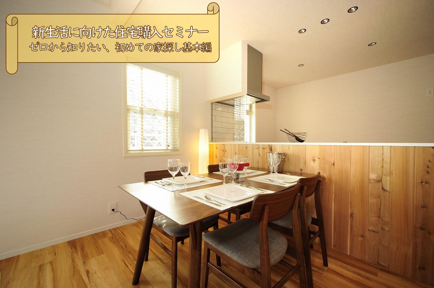新生活に向けた住宅購入セミナー