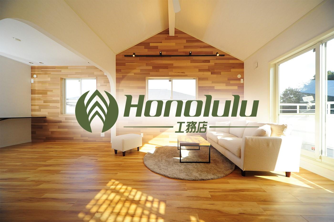 Honolulu工務店